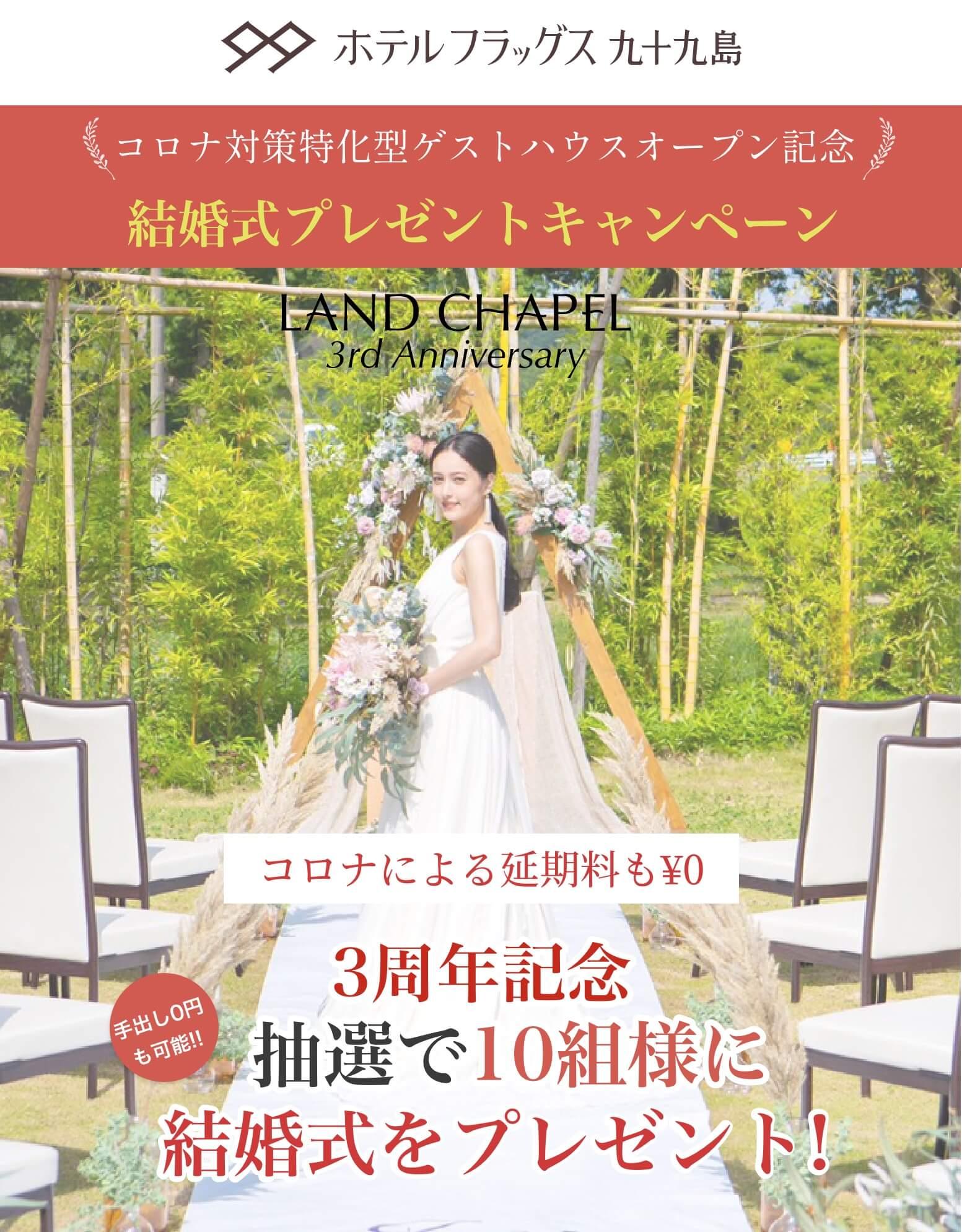 ホテルフラッグス九十九島 結婚式募集