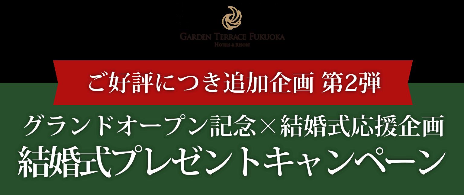 ガーデンテラス福岡