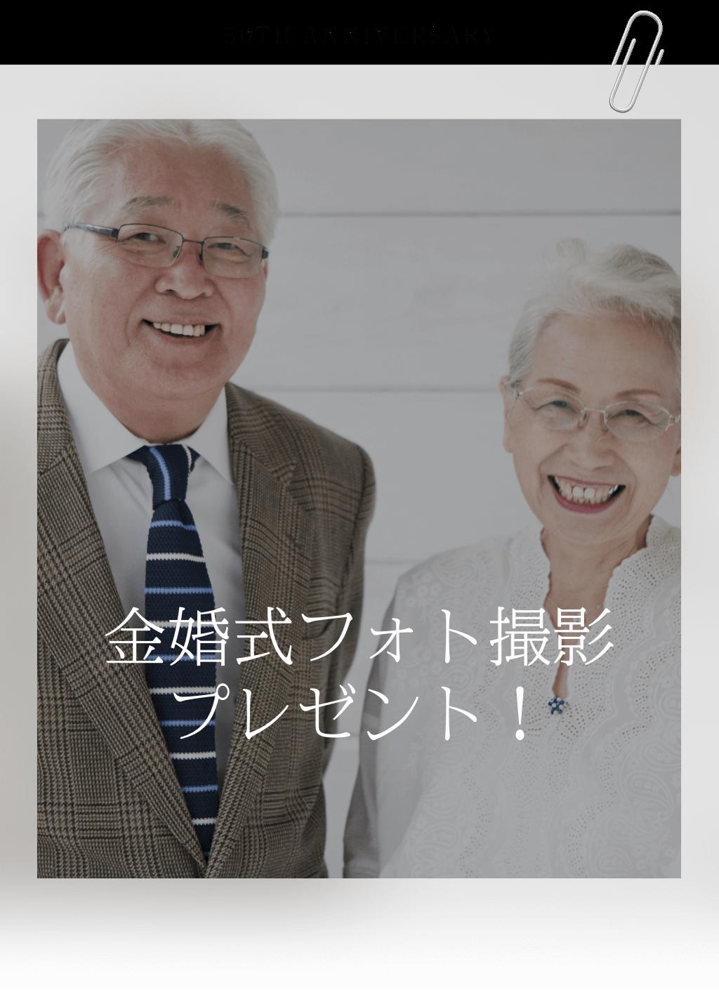 KIKKI(キッキ)グリーンリゾートウェディング結婚式プレゼント