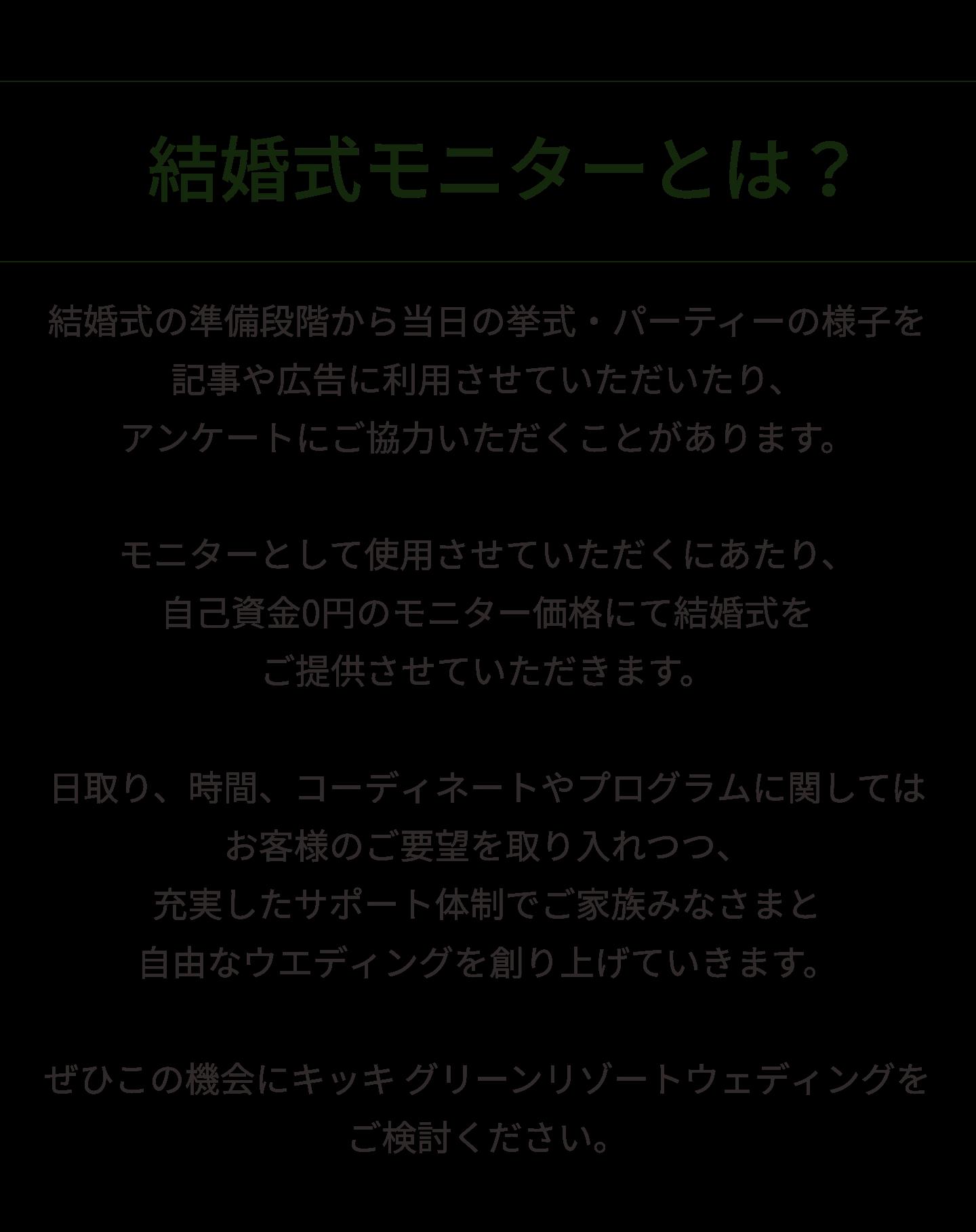 長崎結婚式場 KIKKI(キッキ)グリーンリゾートウェディング結婚式プレゼント