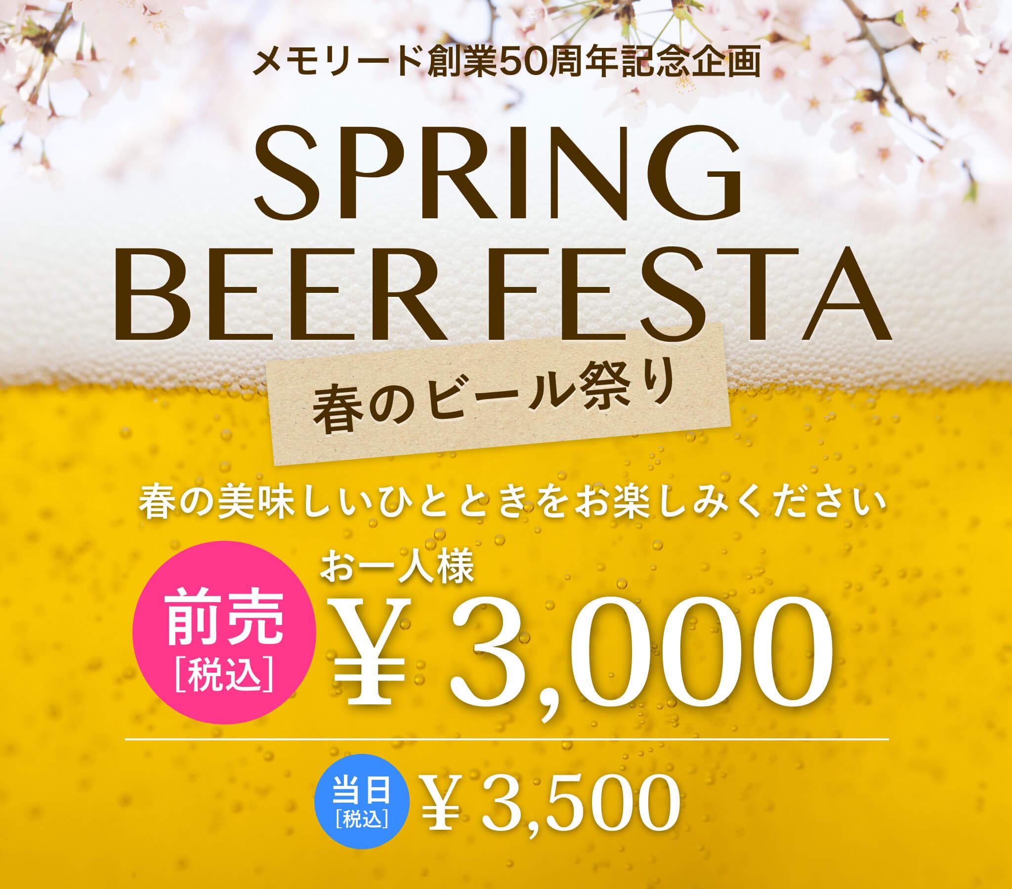 メモリード50周年記念企画 春のビール祭り前売¥3,000当日¥3,500