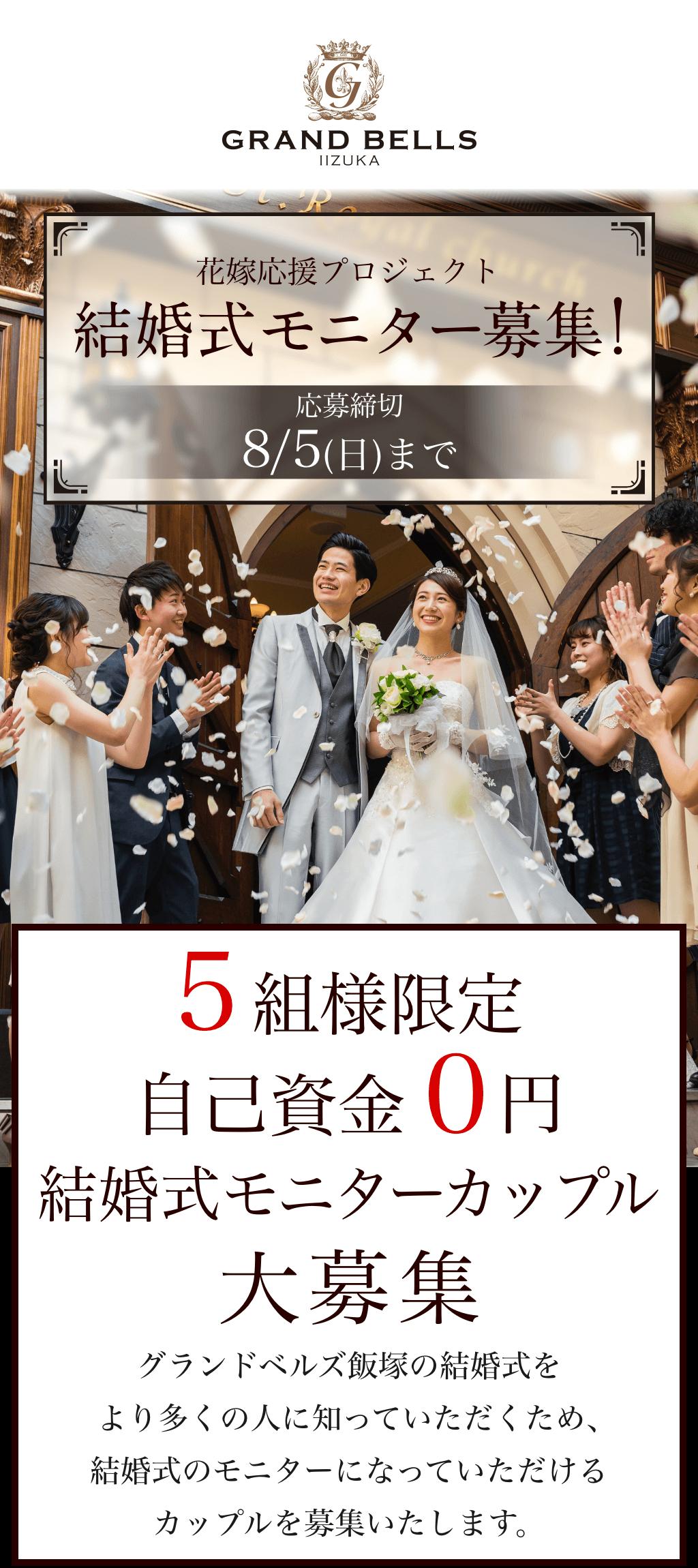 グランドベルズ飯塚 花嫁応援プロジェクト 結婚式モニター募集!