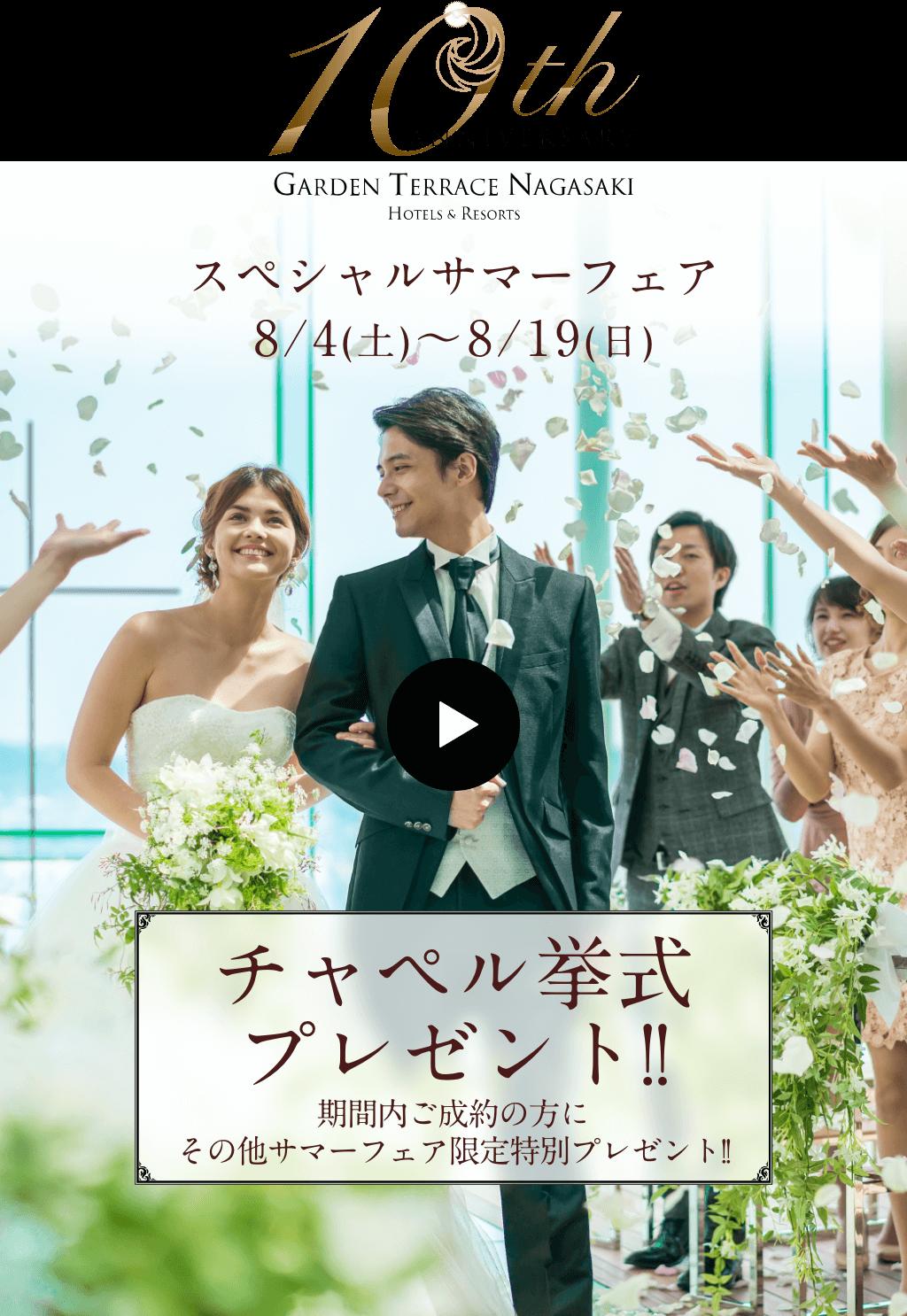 ガーデンテラス長崎ホテル&リゾート結婚式プレゼント