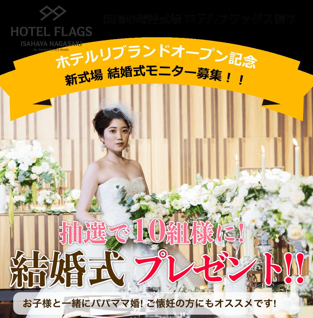 ホテルフラッグス諫早 結婚式プレゼント!