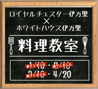 伊万里クッキングスクール 料理教室
