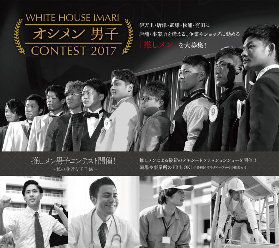 ホワイトハウス伊万里オシメンコンテスト2017