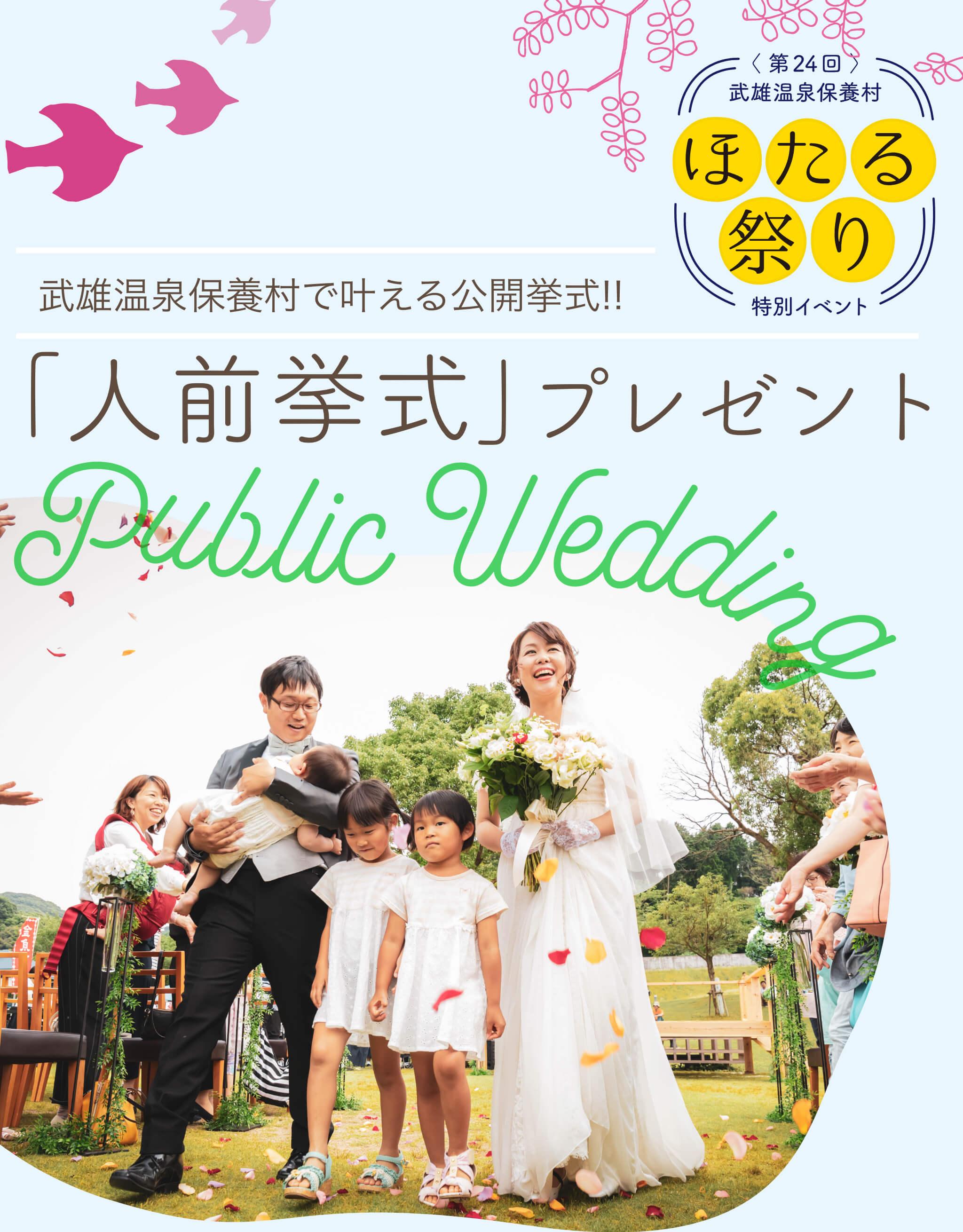 保養村で結婚式
