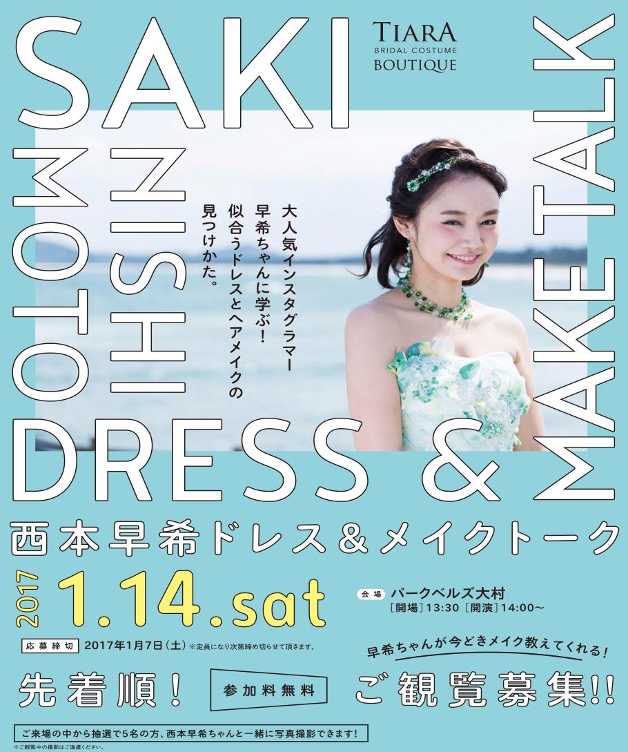 西本早希 にしもとさき ドレス&メイクトーク