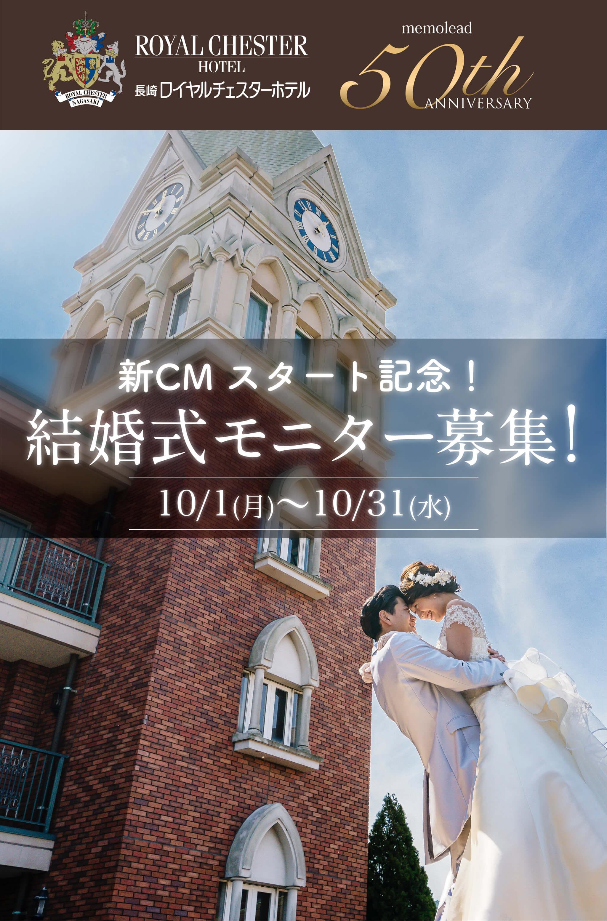 結婚式モニター募集!