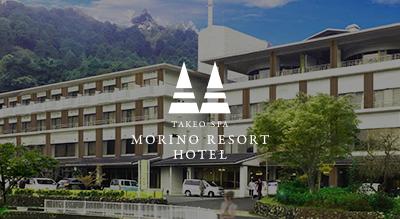 森のリゾートホテル