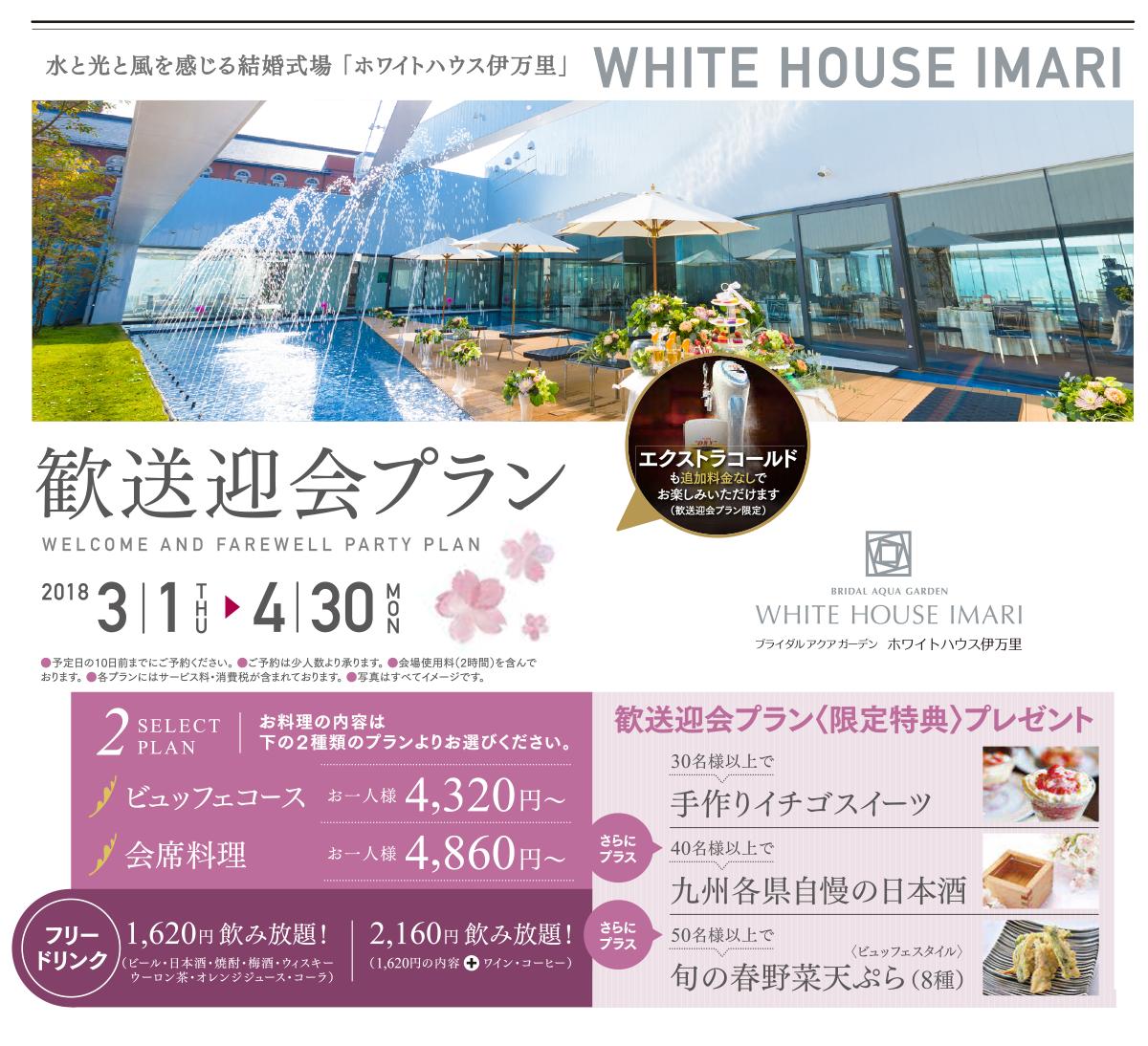 ホワイトハウス伊万里宴会プラン内容