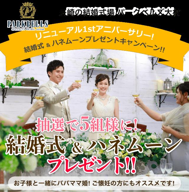 大村結婚式プレゼント!
