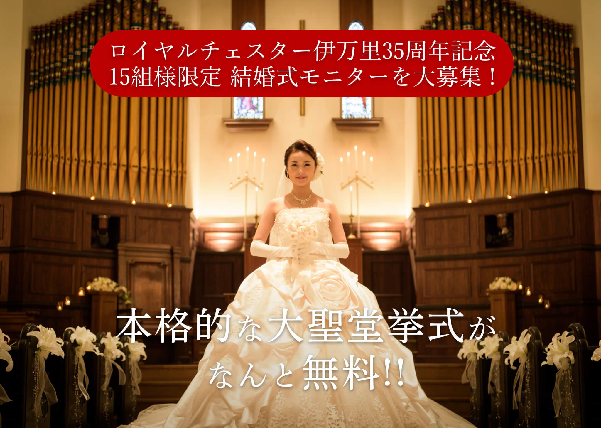 ロイヤルチェスター伊万里・ホワイトハウス伊万里結婚式プレゼント
