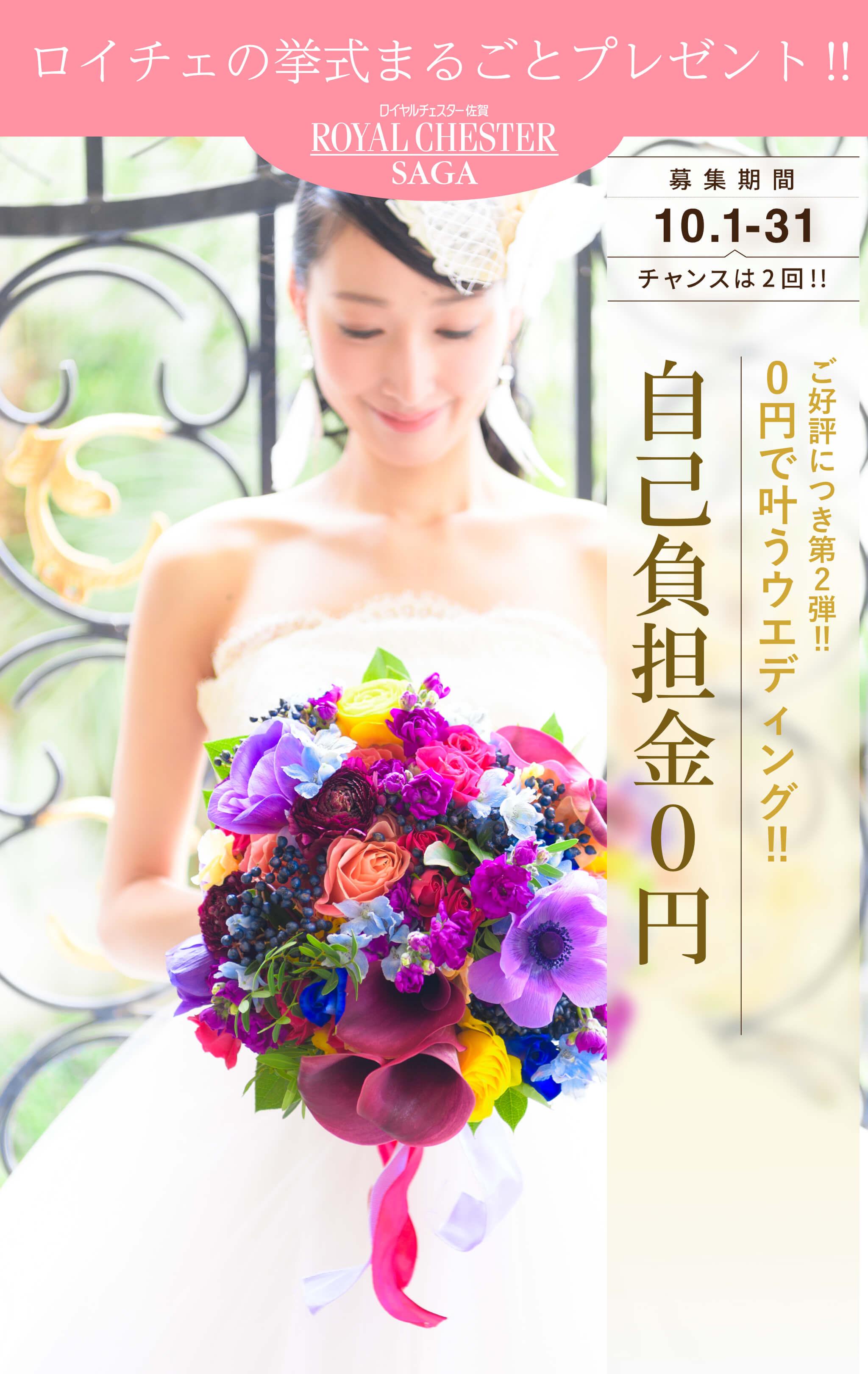 ロイヤルチェスター佐賀結婚式プレゼント