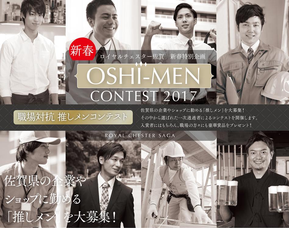 ロイヤルチェスター佐賀オシメンコンテスト2017