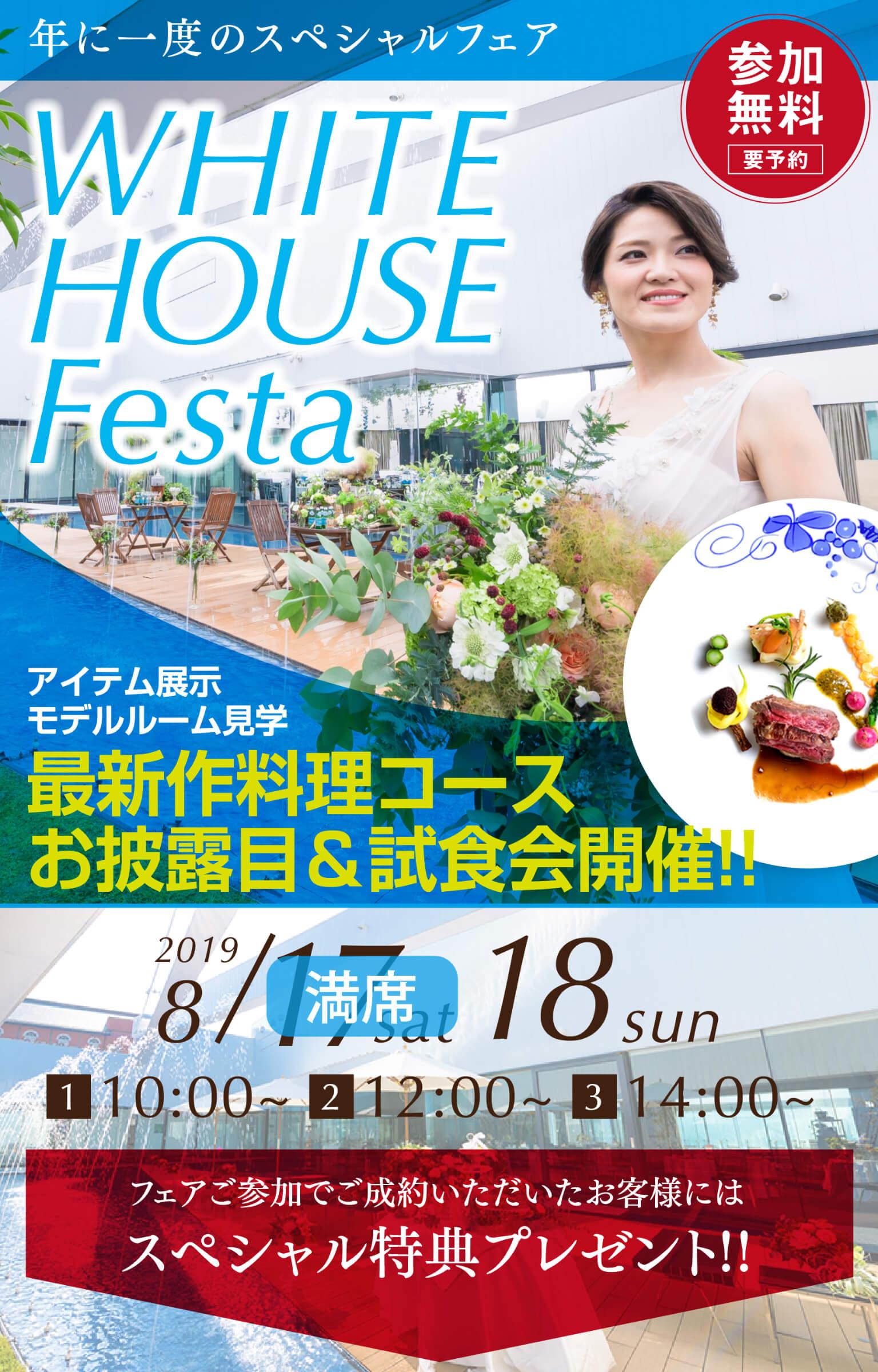 ホワイトハウス伊万里最新作料理コースお披露目&試食会開催!!
