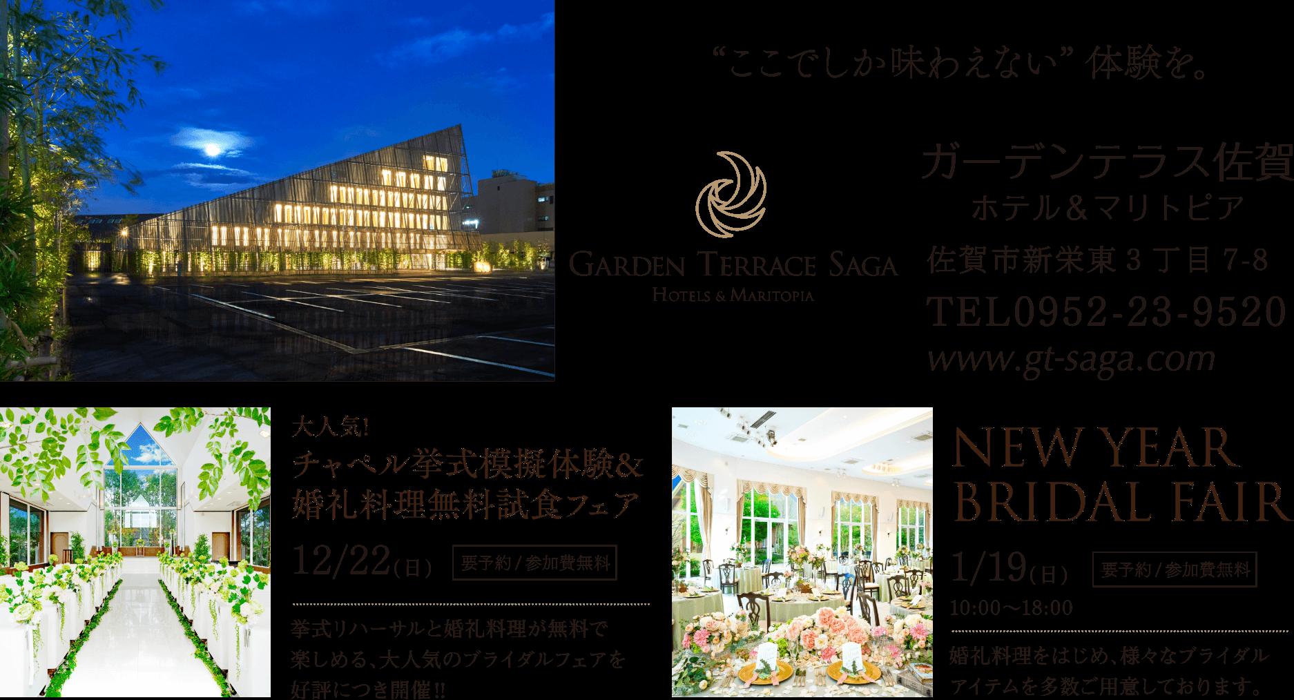 ガーデンテラス佐賀ホテル&マリトピア