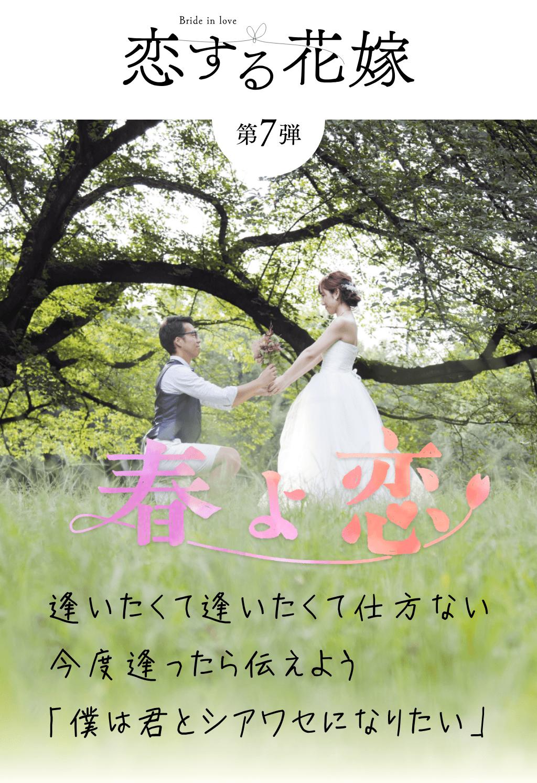 ガーデンテラス佐賀 恋する花嫁第7弾 春よ恋