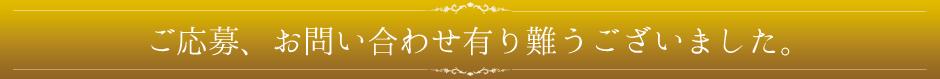 ご応募、お問い合わせ有り難うございました。佐賀福岡結婚式場 メモリードグループ
