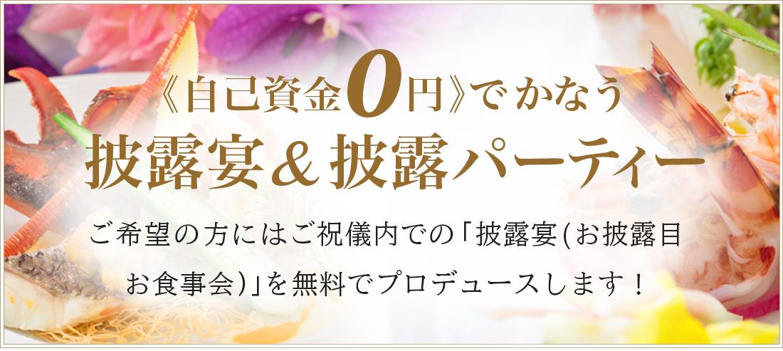 自己資金0円でかなう披露宴&披露パーティー