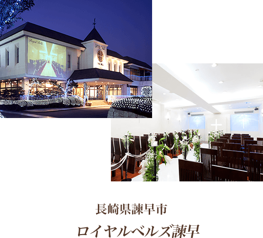 長崎結婚式場 パークベルズ大村 ロイヤルベルズ諫早 九十九島フラッグス 選べる3式場