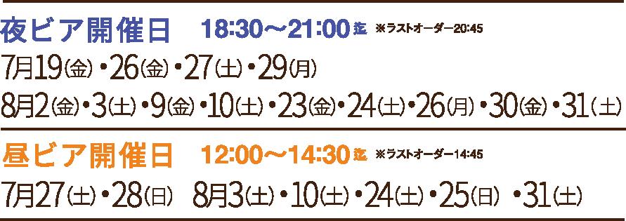 18:30~21:00