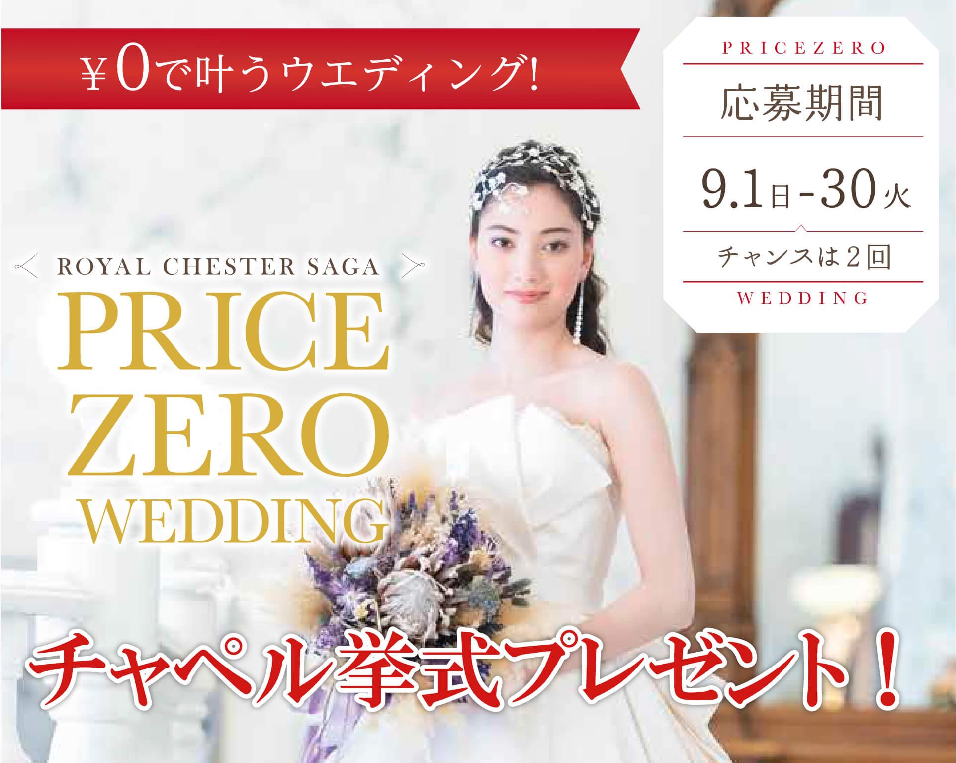 PRICE ZERO WEDDING