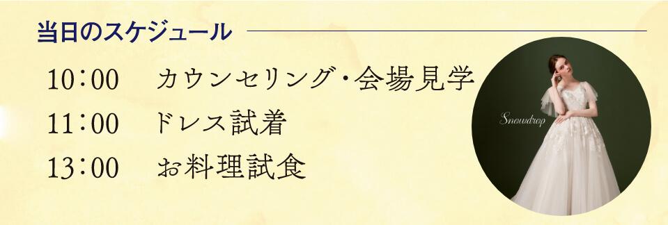 フェア内容 8/10.11