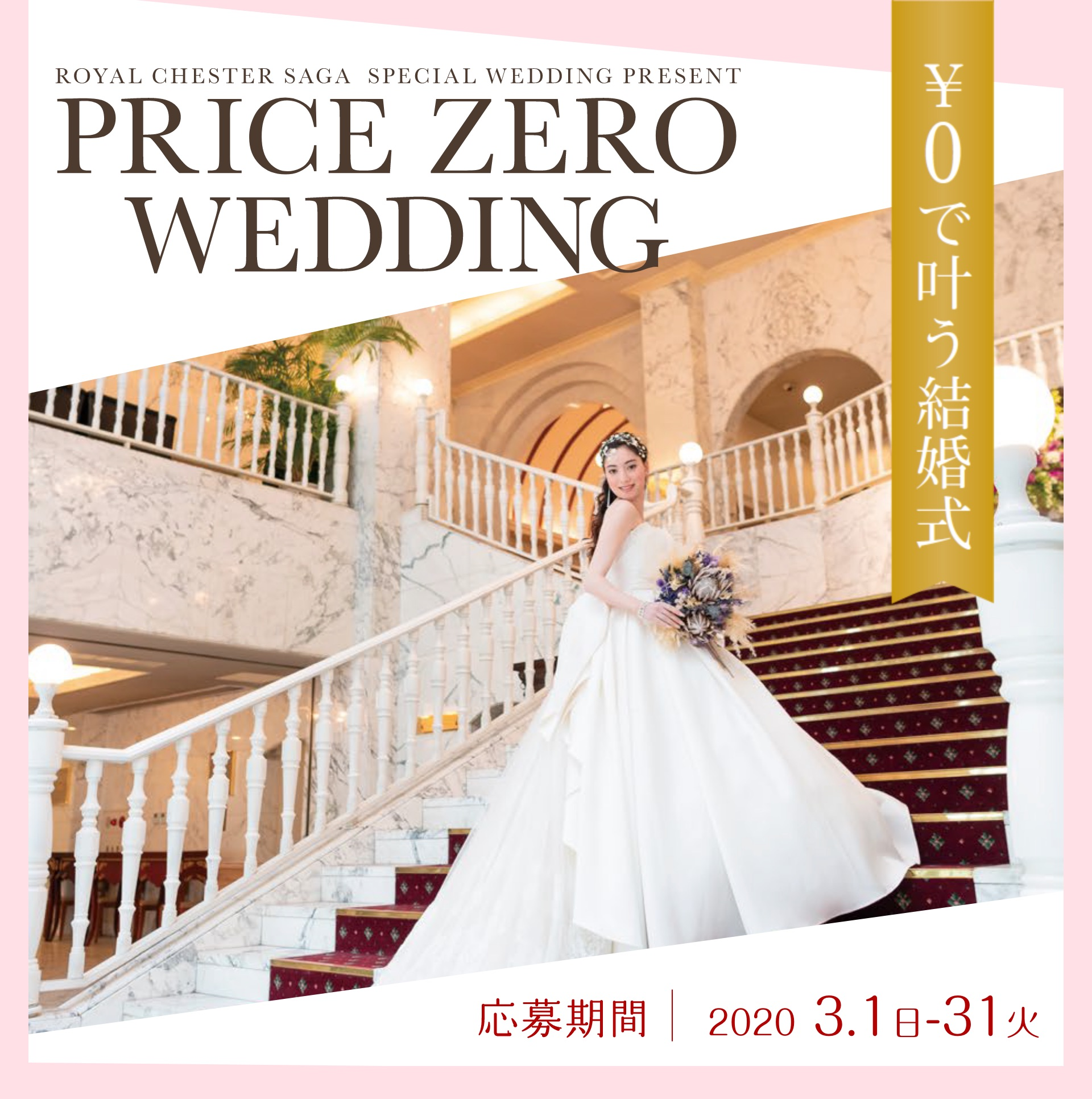 PRICE ZERO WEDDING