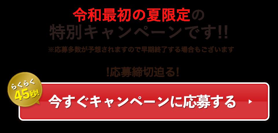自己負担金0円ホワイトハウス伊万里オリコンモニター募集